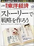 週刊 東洋経済 2011年 1/8号 [雑誌]
