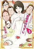 吉田家のちすじ(5) (アフタヌーンKC)