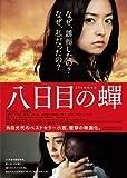 八日目の蝉 特別版 [DVD]