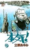 本気! 40 (少年チャンピオン・コミックス)