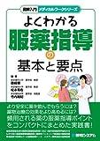 よくわかる服薬指導の基本と要点 (図解入門メディカルワークシリーズ)