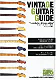 YOUNG GUITER special hardware issue ヴィンテージ・ギター・ガイドブック〈フェンダー編〉 (シンコー・ミュージック・ムック) (シンコー・ミュージックMOOK YOUNG GUITAR specia)
