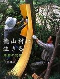 徳山村に生きる—季節の記憶