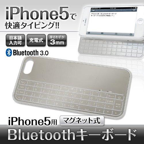 iPhone5 キーボード Bluetooth マグネット式 ケース カバー アイフォン5 ブルートゥース TB-KB04-W