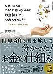 なぜ日本人は、こんなに働いているのにお金持ちになれないのか? _21世紀のつながり資本論
