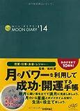 ムーン・ダイアリー'14 (Gihyo merlin books)