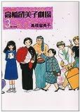 高橋留美子劇場 3 (ビッグコミックス)