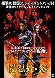 隠忍術・参 [DVD]