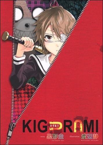 KIGURUMI キグルミ (ヤングジャンプコミックス)