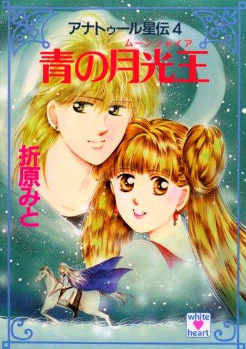 アナトゥール星伝(4) 青の月光王 (講談社X文庫ホワイトハート)