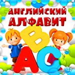 English Alphabet for Children (Anglijskij alfavit dlja detej) | Jeleonora Paujell