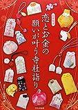 恋とお金の願いが叶う寺社詣り―関東周辺