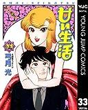 甘い生活 33 (ヤングジャンプコミックスDIGITAL)