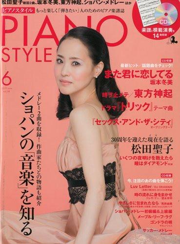 PIANO STYLE (ピアノスタイル) 2010年 06月号 (CD付き) [雑誌]