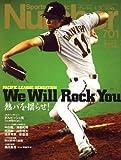 Sports Graphic Number (スポーツ・グラフィック ナンバー) 2008年 4/24号 [雑誌]