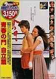 青春の門 自立篇 [DVD]