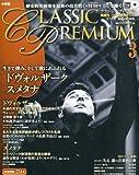 隔週刊 CLASSIC PREMIUM (クラシックプレミアム) 2014年 2/18号 [分冊百科]