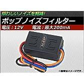 AP ポップノイズフィルター AP-CX-06