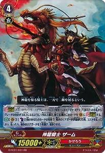 【シングルカード】GFC01)神龍騎士 ザーム/かげろう/RR G-FC01/031