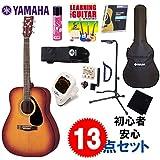 ヤマハ・ギターのアコギ入門完璧13点セット|YAMAHA F-310P +  TBS(タバコサンバースト) / ・当店オリジナル初心者セット・女性にもオススメ!