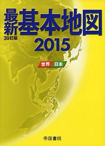 最新基本地図 2015―世界・日本