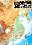 ベーシックアトラス 中国地図帳