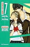 コスプレ・アニマル 7 (7) (デザートコミックス)