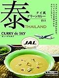 大塚食品 カレーデスカイ タイ風グリーンカレー 辛口 180g×5個