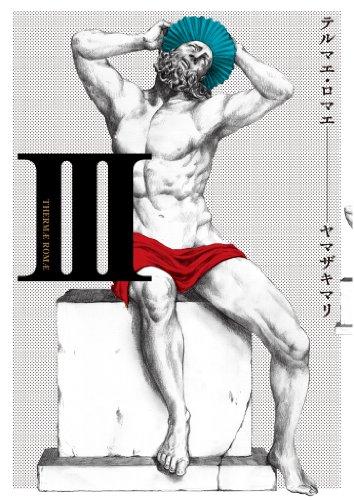 テルマエ・ロマエIII: 3 (ビームコミックス)