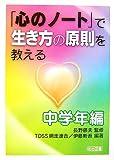 「心のノート」で生き方の原則を教える―中学年編