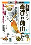 動物たちの奇行には理由がある Part2 ~イグ・ノーベル賞受賞者の生物ふしぎエッセイ (知りたい!サイエンス 77)
