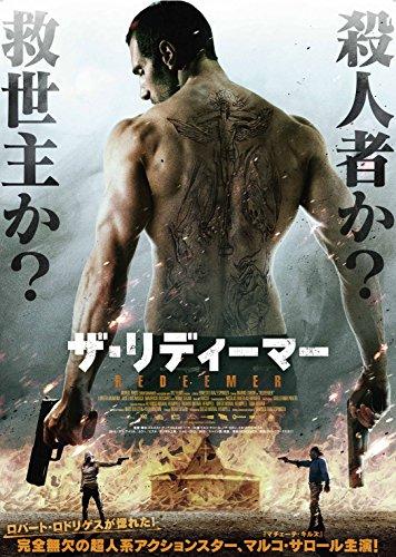 ザ・リディーマー [DVD]