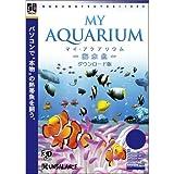 マイ・アクアリウム ~海水魚~ [ダウンロード]