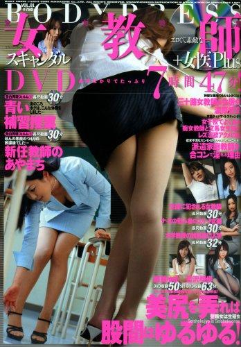 BODYPRESS エロくて素敵な女教師スキャンダル+女医Plus (コアムックシリーズ 608)