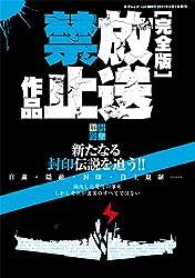 完全版 放送禁止作品 (三才ムック vol.389)
