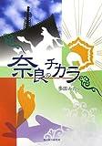 奈良のチカラ (旅行作家文庫)