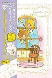 TVガイド キャラクターブランドシリーズミニクリアファイル&ネイルシールBOOK リトルツインスターズ