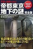 写真と地図で読む!帝都東京地下の謎【完全版】