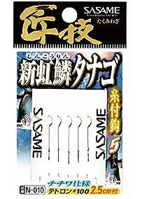 ささめ針(SASAME) N-010 匠技新虹鱗(シンコウリン) タナゴ糸付 フック