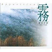 霧―出会いの一瞬(とき) (Suiko books―出会いの一瞬)