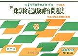 新珠算検定試験練習問題集 2級編 (全国珠算教育連盟主催 珠算検定試験)