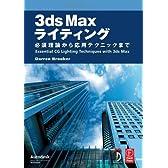 3ds Maxライティング―必須理論から応用テクニックまで