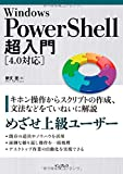 Windows PowerShell超入門 [4.0対応]