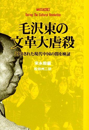 毛沢東の文革大虐殺—封印された現代中国の闇を検証