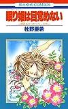眠り姫は目覚めない -神林&キリカシリーズ(8)- (花とゆめコミックス)