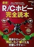 最新R/Cホビー完全読本 (エイムック 3049)