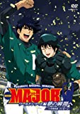 MAJOR  ~~ + [DVD]