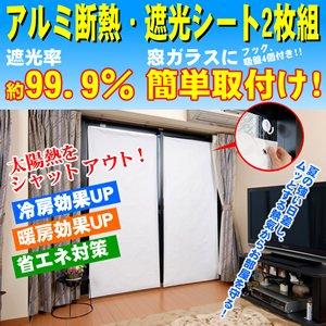 省エネ・冷暖房効果アップ!断熱・遮光率約99.9%!  【アルミ断熱・遮光シート2枚組】