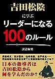 吉田松陰に学ぶ リーダーになる100のルール