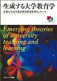 生成する大学教育学
